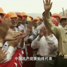 《我们走在大路上》第二十四集领航中国