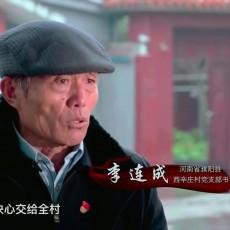 """李连成:""""当干部就应该能吃亏"""""""