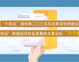 """""""十四五""""中国经济社会发展的主要目标"""