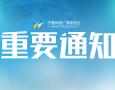 宁夏下发紧急通知:排查有1月10日以来有吉林省松原市宁江区旅居史返宁人员