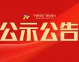 宁夏广播电视台2021年公开招聘工作人员面试公告