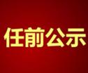 中共宁夏回族自治区委员会干部任前公示公告(2018年第1号)