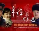 军旅爱情剧《幸福还有多远》