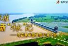 """长淮新""""斗水""""记——写在新中国治淮70年之时"""