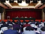 2019年全国卫生健康宣传工作会议在京召开