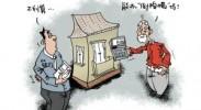 关注中国养老难题 房子比儿子更靠谱?