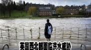 英国西北部面临洪水威胁
