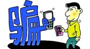 电信诈骗新手段:短信称孩子成绩下降 点击看详情