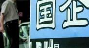 国资委首度回应央企高税负质疑:未转嫁给消费者