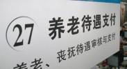 """中国人迎来""""制度养老""""时代 能给百姓多少实惠?"""