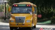 云南公安厅称校车有望纳入公车采购计划