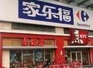 [京华时报]家乐福超市就涉嫌价格欺诈向消费者致歉