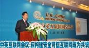 中英互联网会议:应构建安全可信互联网成为共识