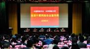 首届宁夏网络安全宣传周活动11月24日启动