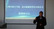 石嘴山联合学院创新课程改革新时代 构建高效课堂新思路