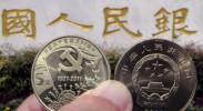 央行发行建党90周年普通纪念币