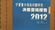 """""""2013年宁夏系列蓝皮书""""发布"""