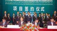 2010宁洽会暨首届中阿经贸论坛签约总投资2035.63亿元