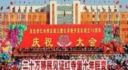 二十万移民见证红寺堡十年巨变
