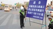 京藏高速大修引发交通拥堵
