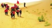 30名盲人徒步越腾格里沙漠