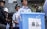 北京公开销毁价值约4亿元人民币的毒品