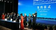 2017中国-阿拉伯博览会中阿农业合作论坛举行主旨演讲