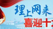 【理上网来•喜迎十九大】改革开放40年是惠及世界的中国实践