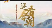 《还看今朝-宁夏篇》