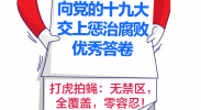 【漫话】打虎拍蝇:无禁区,全覆盖,零容忍! 向党的十九大交上惩治腐败优秀答卷