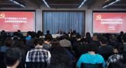 全面、及时!全国网信系统学习贯彻党的十九大精神宣讲活动在上海举行