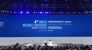 第四届世界互联网大会在乌镇落下帷幕