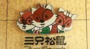 """三只松鼠IPO再遇波折 被""""取消审核"""""""