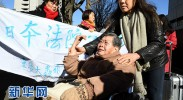 """""""重庆大轰炸""""民间索赔团抗议东京高院裁决结果"""