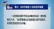 【曝光台】银川:去年共破获353起电信诈骗案