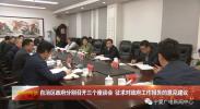 自治区政府分别召开三个座谈会 征求对政府工作报告的意见建议