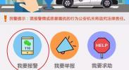 银川市公安局全区首创运行开通微信报警平台