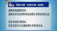"""【曝光台】交警部门通报""""五类重点车辆""""违法情况"""