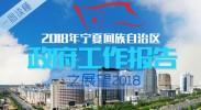 【重磅】宁夏今年怎么发展全在这!一图读懂2018年宁夏政府工作报告!