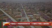 宁夏制定2018年脱贫攻坚具体任务—10万建档立卡贫困人口脱贫退出