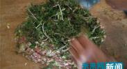【牵妈妈的手】春节伴母挖野菜 一碗荠菜饺子盛满母爱味道