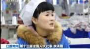 【奋进新时代 履职新作为】全国人大代表李承霞:我为外来务工者代言