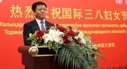 中国驻哈使馆举办国际劳动妇女节招待会