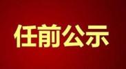 中共宁夏回族自治区委员会干部任前公示公告(2018年第3号)