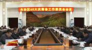 自治区60大庆筹委会会议召开 为庆祝活动定下这样的原则……