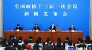 全国政协十三届一次会议15时开幕 首设