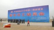 宁东基地首批43个新项目集中开工