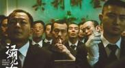贾樟柯新作《江湖儿女》入围戛纳电影节主竞赛单元