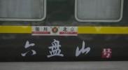 """""""六盘山号""""列车首发 首次实施电子票夹"""