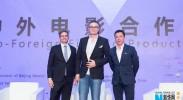 中外电影合作论坛 王中磊:动画片可做合拍片突破口